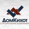 ДомКихот - строительство каркасных домов