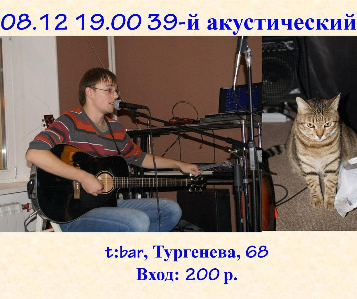 Афиша Хабаровск 39-й акустический