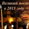 ВЕЛИКИЙ ПОСТ 2015 (23.02-11.04)