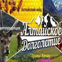 Алтайское Долголетие
