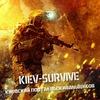 Kiev Survive - киевский портал выживальщиков
