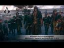 Assassin's Creed Синдикат Кинематографический трейлер E3 RU