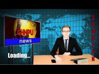 ЧНПУ News - Loading Failed (3 выпуск)
