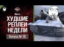 Таран по Вызову - ХРН №16 - от Мреха World of Tanks