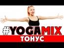 Катерина Буйда - Тонус. Йогамикс Yogamix Тренировка на 50 минут