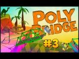 Прохождение Poly Bridge || Часть 3