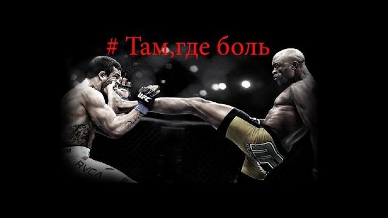 Там где боль The Best Combat Sport Motivation video