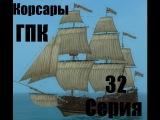 Корсары ГПК 32 серия [Найти и обезвредить]