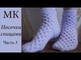 ВЯЗАНИЕ СПИЦАМИ ☼ МК Вяжем вафельные носочки спицами. Часть 3