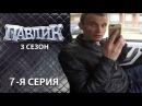 Павлик Наркоман. 3 сезон 7 серия