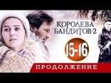 Королева бандитов - 2 сезон 15 и 16 серия