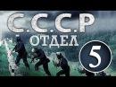 Отдел СССР 5 серия HD (А.Макаров,криминальный сериал)