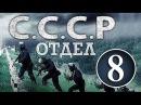 Отдел СССР 8 серия HD (А.Макаров,криминальный сериал)