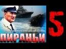 Пираньи 5 серия из 8 (05.06.2013) Приключенческий сериал