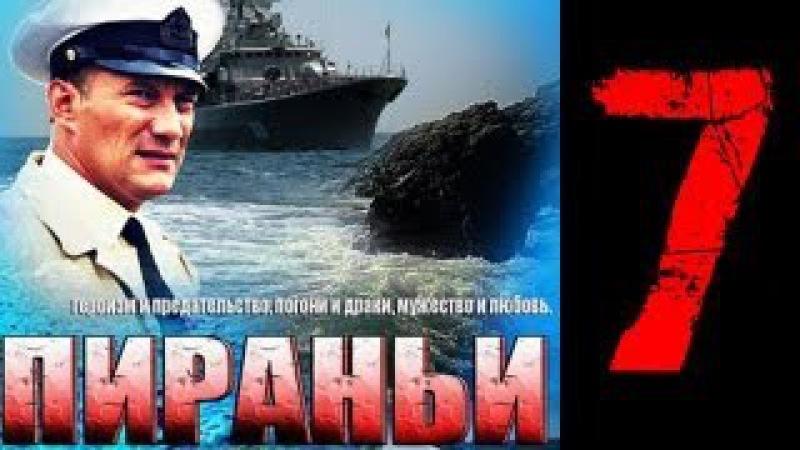 Пираньи 7 серия из 8 (06.06.2013) Приключенческий сериал