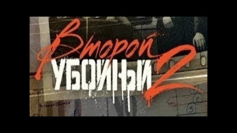 Второй убойный 2 сезон 3 серия 2013 Боевик детектив криминал сериал