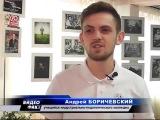 Уникальный фотопроект презентовали в индустриально-педагогическом колледже Пинска