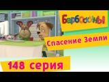Барбоскины - 148 серия.Спасение Земли (НОВЫЕ СЕРИИ 2015) Сезон №11