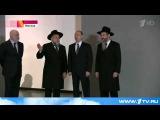 Владимир Путин примет участие в акции памяти жертв Холокоста в Еврейском музее в Москве