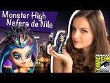 Nefera de Nile Vinyl Figure (Виниловая Нефера) Monster High Обзор и Распаковка Review DGL43