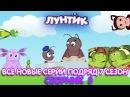 Лунтик - 3 сезон Лунтик в HD