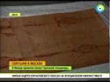 В Москву привезли копию Туринской плащаницы.