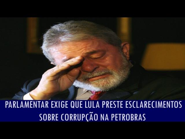 Parlamentar exige que Lula preste esclarecimentos sobre corrupção na Petrobras