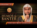 Sunan Relating To Humor Banter When The Prophet Joked ᴴᴰ ┇ SunnahRevival ┇ Sh Muiz Bukhary ┇