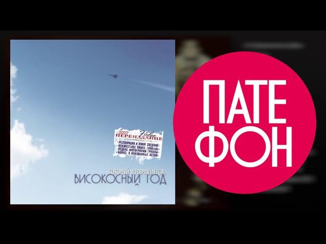 группа ВИСОКОСНЫЙ ГОД - Который возвращается (Full album)
