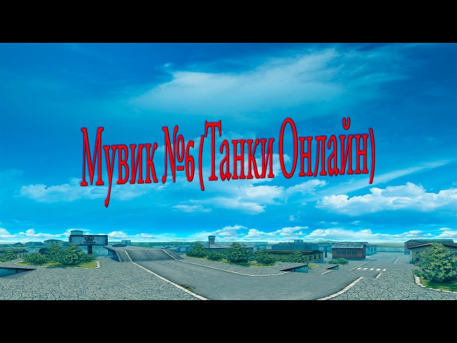 Frag Movie №7 (Танки Онлайн)