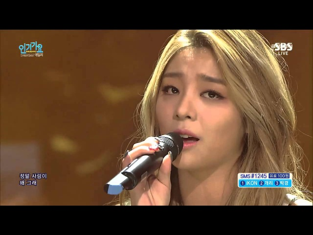 151004 Ailee (에일리) - How Can Someone Be Like This (사람이 왜 그래) @ 인기가요 Inkigayo