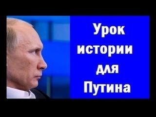Урок истории чисто для Путина!