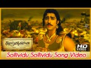 Kaaviya Thalaivan Tamil Movie Sollividu Sollividu Song Video Siddharth Prithviraj Vedhicka