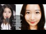 [ENG cc] 2015 Baby face IU Makeup Tutorial 새해가 두려운 여자의 동안 아이유 메이크업 튜토리얼