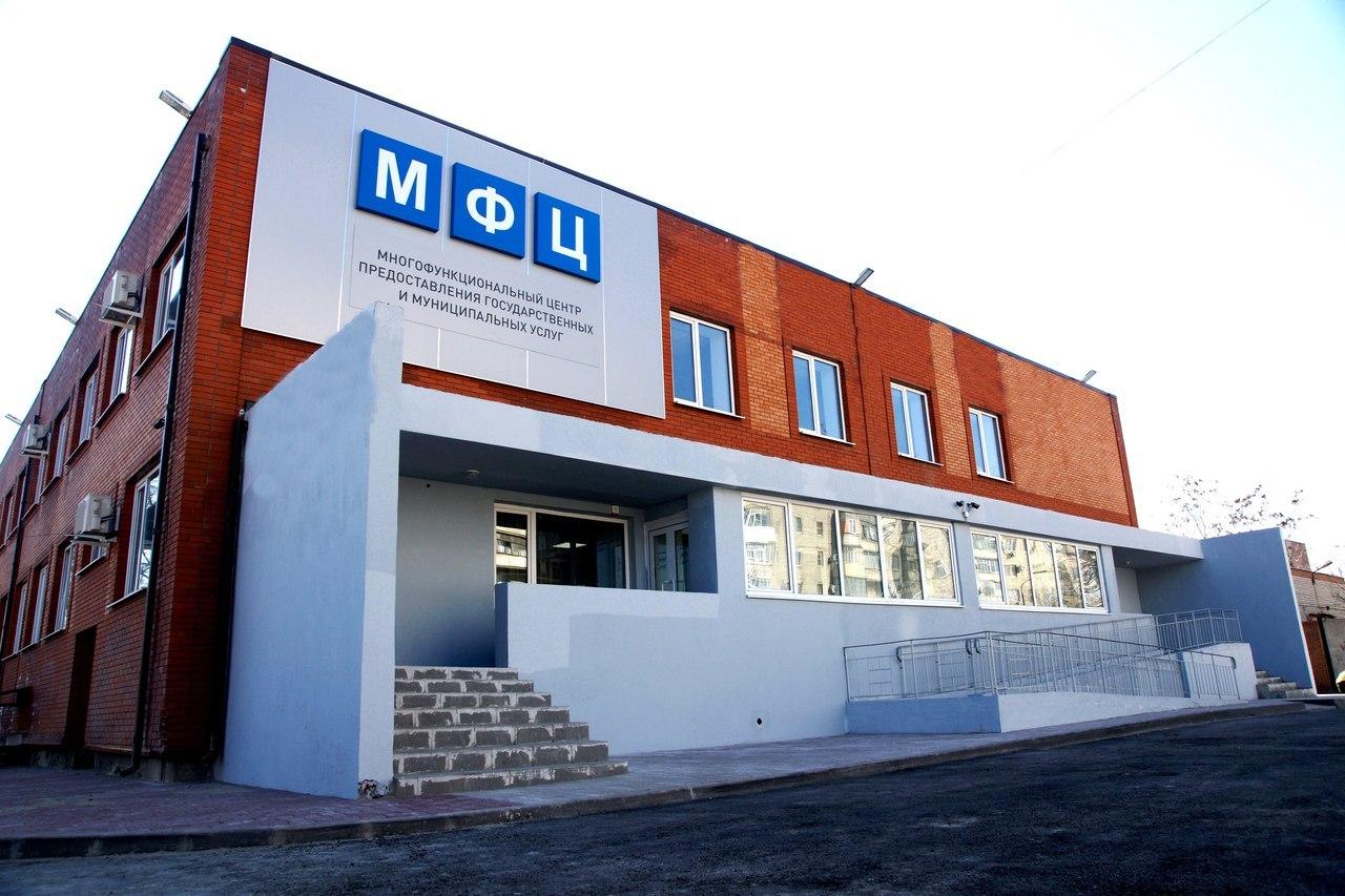 МФЦ в Таганроге