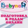 Онлайн Школа Родов. Курсы для Беременных.