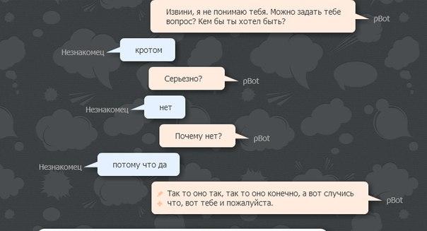 чат-бот для вконтакте скачать - фото 4
