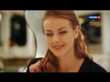Верни мою любовь 1 серия из 24 (2014) HD 720 р.