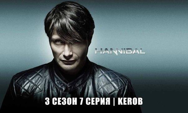 Ганнибал (3 сезон, 2 15) смотреть онлайн все серии