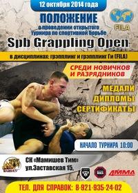 Официальный турнир по грэпплингу FILA-Gi и NoGi
