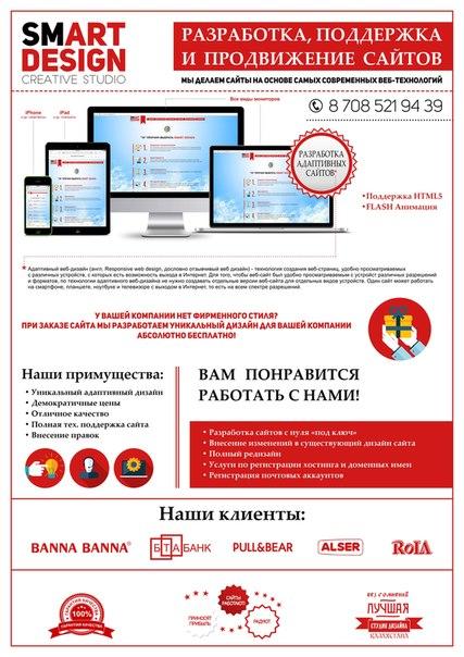 Коммерческое предложение на разработку дизайна сайта