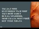 Proslavlenie-cerkvi-dom-hleba-moya-nadejda-ty-moy-bog
