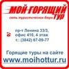 """""""Мой горящий тур"""" Кемерово"""