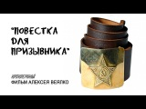 Повестка для призывника (фильм Алексея Веялко 2014) 18+