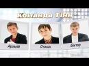 Арсений Данилюк, Роман Сасанчин, Виктор Папп Украина - Голос. Дети - Бои - Сезон 2