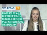 Вычет НДС по ж/д билетам, неуплата пожизненной ренты, участие в российских организациях
