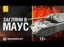 Загляни в реальный танк Маус гигантская бронемышь В командирской рубке