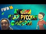 FIFA 16 ЛУЧШИЕ ПАКИ РУССКИХ ФИФЕРОВ И ЗАРУБЕЖНЫХ I ЧАСТЬ 3