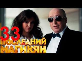 Последний из Магикян - 33 серия (5 серия 3 сезон) HD (Комедийный сериал)