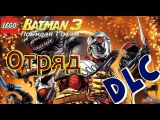 Прохождение Lego Batman 3: Beyond Gotham (Отряд) DLC